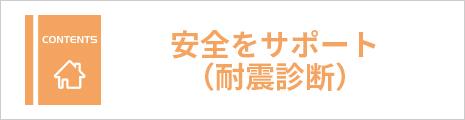 安全をサポート(耐震診断)