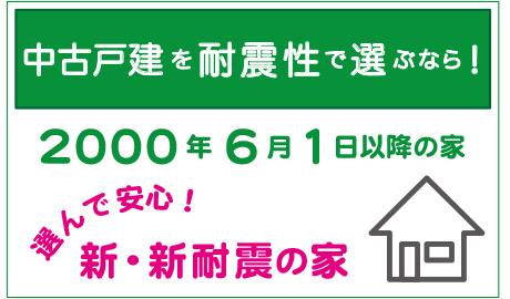 2000年新・新耐震