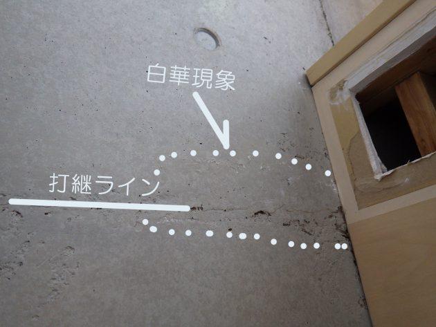 打継ライン周辺に白華現象