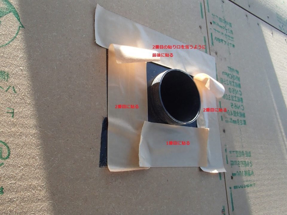 防水テープの順番