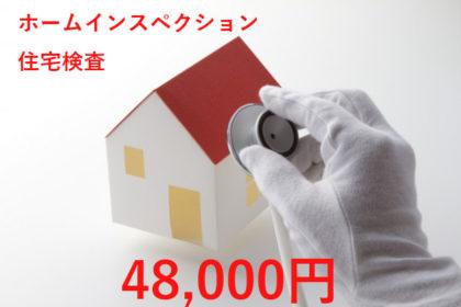 住宅検査 改定価格